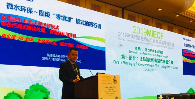 Chairman Invited to Macau International Forum on Environment